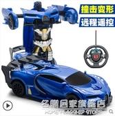 兒童玩具2-3歲感應遙控變形汽車男孩6歲金剛遙控車充電動賽車禮物 名購居家