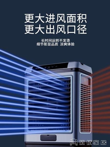 冷風機 空調扇製冷冷風機工業水冷風扇水空調超強【免運快出】