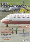 WINGTIPS飛行夢想誌 2月號/2020 第23期