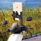 鋁合金自行車摩托車可充電手機支架固定導航電瓶單車騎行防震防摔 小時光生活館