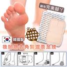 韓國 後腳跟去角質滋養足膜單片入(4片一組)