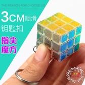 魔術方塊指尖魔方三階鑰匙扣小魔方攜帶方便 3cm迷你魔方益智順滑袖珍玩具【限時八折】