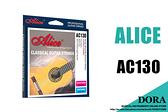 【小叮噹的店】全新 全新 ALICE AC130 古典吉他弦 高級尼龍弦 紙盒裝