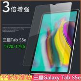 防爆膜 SAMSUNG Galaxy Tab S5e 10.5 T720 平板保護貼 三星 T725 保護膜 鋼化膜 防爆貼 玻璃貼 螢幕保護貼