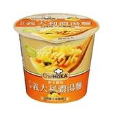 荷卡廚坊義大利田園玉米濃湯麵47g x3杯【愛買】