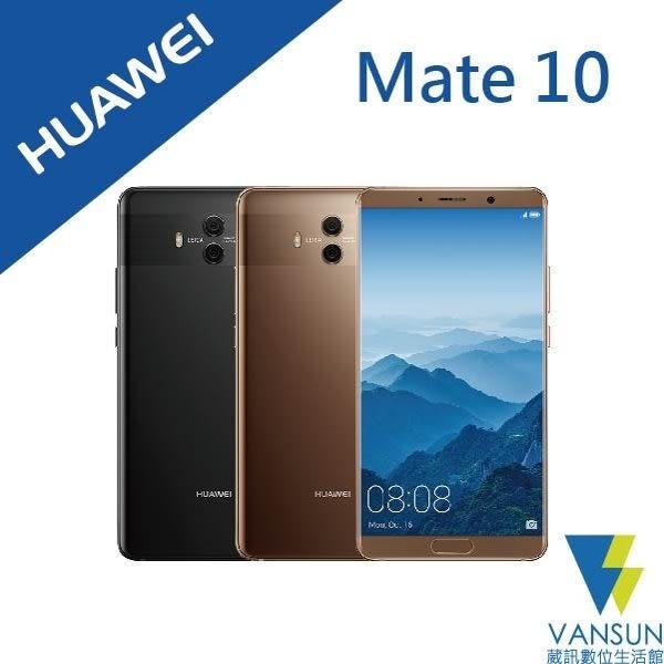 華為 Mate 10 4G/64G