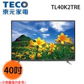【TECO東元】40吋 FHD 超明亮面板液晶電視 TL40K2TRE 送貨到府