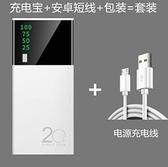 充電寶 新款手機充電寶大容量通用移動電源帶數字顯示雙USB輸出【快速出貨八折搶購】