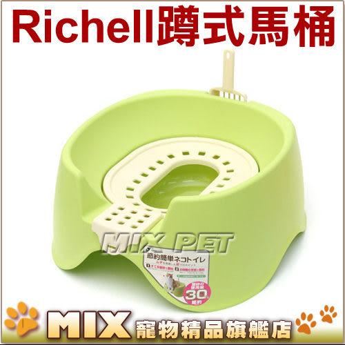 ◆MIX米克斯◆日本Richell 新款超節約馬桶蹲式貓便盆,貓砂用量大幅節省!讓主人輕鬆省荷包