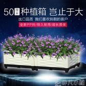 種植箱 陽台蔬菜種植箱 戶外特大長方形 立體組合 花盆種植槽 一米菜園 非凡小鋪 igo