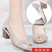魚口鞋 2021夏季新款粗跟百搭舒適軟底中跟女鞋媽媽涼鞋中年婦女士魚嘴鞋 薇薇