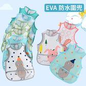 防水圍兜 寶寶反穿衣EVA吃飯圍兜 海豹花生 B7F034 AIB小舖