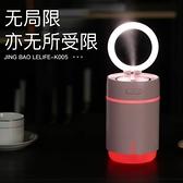 迷你呼吸燈空氣加濕噴霧儀鏡子加濕器車載家用usb可充電 【米娜小鋪】