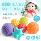 嬰兒軟膠手捏球玩具禮盒 6入組 啟蒙玩具