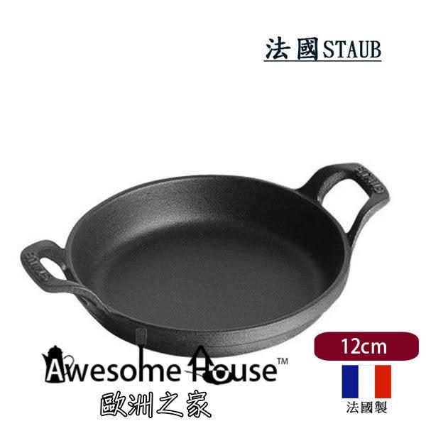 法國 Staub 迷你 鑄鐵 烤盤 12cm 圓形 (黑) #1301123