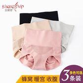 內褲 3條裝日系3d蜂巢暖宮產后收腹內褲女高腰塑形提臀純棉襠收胃塑身 韓先生