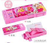 小學生多功能文具盒女孩芭比 兒童鉛筆盒韓版塑料雙面大容量筆盒     傑克型南館