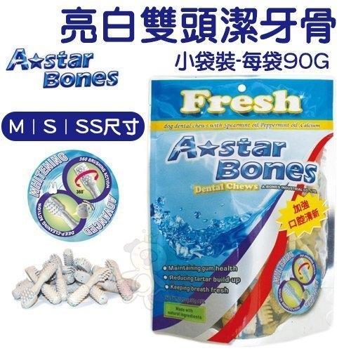 『寵喵樂旗艦店』A Star Bones《AB亮白雙頭潔牙骨小袋裝-M|S|SS》90G/袋 潔牙骨