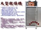 台製24層果乾乾燥機/落地型蔬果乾燥機/不銹鋼(#304)24盤乾燥機/熱風循環蔬果乾燥機/大金