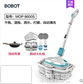 無線拖把 美國BOBOT 無線電動拖把家用擦地拖地掃地一體機蒸氣非高溫蒸汽 MKS韓菲兒