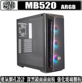 [地瓜球@] Cooler Master MasterBox MB520 ARGB 機殼 水冷 ATX