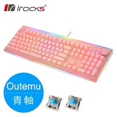 【i-Rocks】K71M RGB 背光 粉色機械式鍵盤-青軸