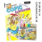 COPIC 從12種顏色開始!初心者插圖繪本 官方指南  (英文版)  /本+ 附 COPIC 麥克筆 12色入 /組