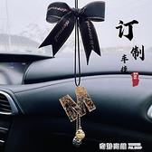 汽車載用后視鏡車掛定制英文字母掛件吊墜水晶車內吊飾女網紅ins 奇妙商鋪