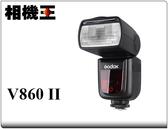 Godox V860 II S 鋰電池閃光燈〔Sony版〕V860 II 公司貨