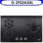 《結帳打9折》櫻花【G-2932AGBL】(與G-2932AGB同款)瓦斯爐桶裝瓦斯(含標準安裝)