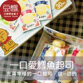【豆嫂】日本零食 一口愛鱈魚起司(30顆/盒)