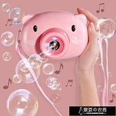 玩具 吹泡泡機相機兒童網紅少女心全自動泡泡槍器電動玩具泡泡水補充液【全館免運】