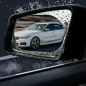 汽車後視鏡防雨膜 (兩片裝) 反光鏡防水膜 汽車通用倒車鏡防水貼膜