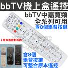 bb寬頻bbTV數位機上盒遙控器 (含8顆學習按鍵) 新彰 吉隆 北健 三冠王 有線電視數位機上盒遙控器