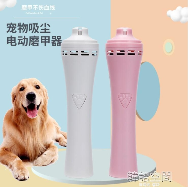 【現貨秒殺】寵物電動磨甲器 狗狗吸塵自動修甲器貓咪指甲修剪器