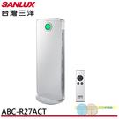 *元元家電館*SANLUX 台灣三洋 PM2.5 HEPA加銀銅鈦濾網 27坪空氣清淨機 ABC-R27ACT