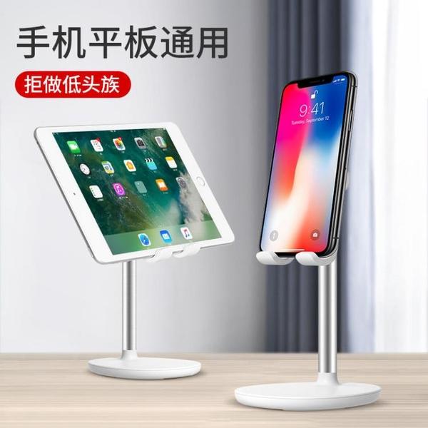 手機桌面支架平板電腦支撐架托架直播看電視追劇懶人