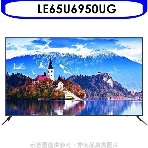 [加贈聲控遙控器]《結帳打95折》海爾【LE65U6950UG】65吋(與LE65U6950UG同款)電視