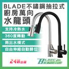 【刀鋒】BLADE不鏽鋼抽拉式廚房萬向水龍頭 現貨 當天出貨 台灣公司貨 兩檔 大面積 伸縮 不鏽鋼