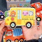大塊簡單拼圖積木玩具男女孩早教開發益智力【極簡生活】