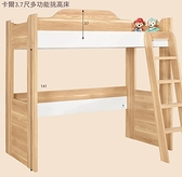 【水晶晶家具/傢俱首選】JM1699-1-2卡爾3.7尺低甲醛防蛀木心板多功能挑高床(含爬梯)