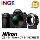【24期0利率】Nikon Z6+Z 24-70mm f/4 S+FTZ 轉接環 登錄送6千郵券+原電 國祥公司貨