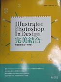 【書寶二手書T1/電腦_YDF】Illustrator+Photoshop+InDesign完美結合:平面設計技法一次學會_楊馥庭