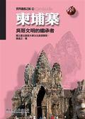 (二手書)柬埔寨 : 吳哥文明的繼承者(世界遺產之旅15)