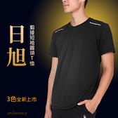 HODARLA 男女日旭剪接短袖圓領T恤(慢跑 路跑 短T 台灣製≡體院≡ 31541