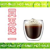《買五送一》超實用 雙層隔熱玻璃杯 熱飲不燙手 冰飲不滴水 ( 250ml )