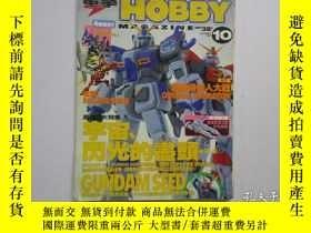 二手書博民逛書店電擊罕見HOBBY 2003年 第10期(中文版)Y24992
