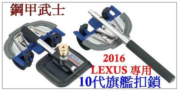 鋼甲武士10代 旗艦扣鎖 2016新款 LEXUS專用  防盜再升級 -最強方向盤鎖