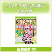 寵物家族-SNAPPY複合式貓砂baby香(細砂) 10L