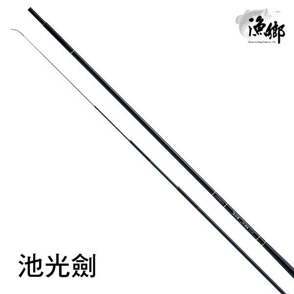 漁拓釣具 漁鄉 池光劍 18尺/5.4米 硬調 (競技專用池釣竿)